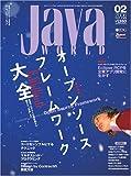 Java World (ジャバ・ワールド) 2006年 2月号