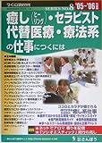 癒し(ヒーリング)・セラピスト・代替医療・療法系の仕事につくには〈'05~'06年度版〉 (つくにはブックス)
