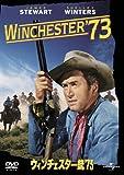 ウィンチェスター銃'73 【ベスト・ライブラリー 1500円:戦争映画&西部劇特集】 [DVD]