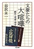 文豪たちの大喧嘩: 鴎外・逍遥・樗牛