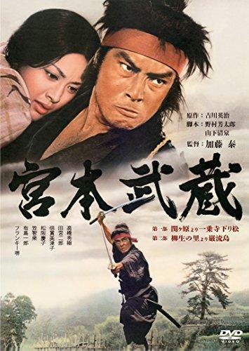 宮本 武蔵 1973