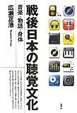 戦後日本の聴覚文化: 音楽・物語・身体