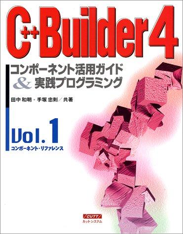 C++ Builder 4コンポーネント活用ガイド&実践プログラミング