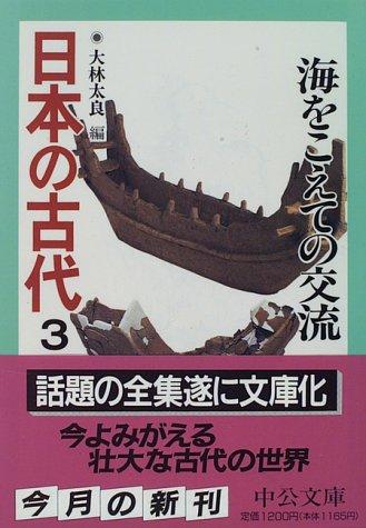 日本の古代〈3〉海をこえての交流 (中公文庫)