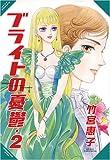 ブライトの憂鬱 2 (2) (ジェッツコミックス)