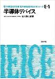半導体デバイス (電子情報通信学会大学シリーズ E- 1)