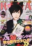 KERA! (ケラ) 2013年 11月号 [雑誌]