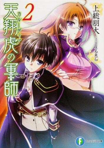 天翔虎の軍師2 (富士見ファンタジア文庫)