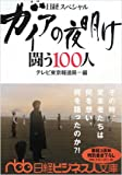 ガイアの夜明け 闘う100人(書き下ろし) (日経ビジネス人文庫)の画像
