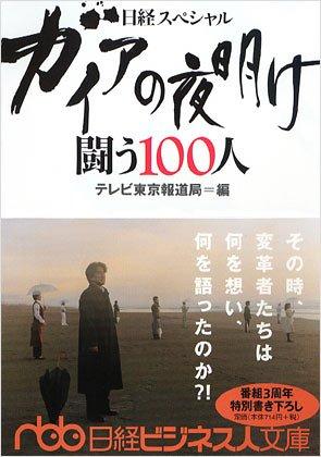 ガイアの夜明け 闘う100人(書き下ろし) (日経ビジネス人文庫)
