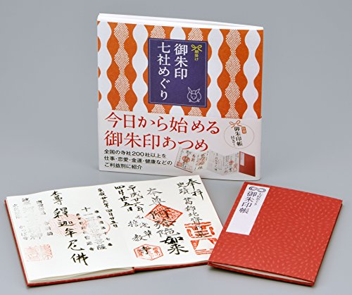 願掛け 御朱印七社めぐり ([テキスト])