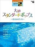 STAGEA ポピュラー (9~8級) Vol.47 大人のスタンダード・ポップス~恋はみずいろ~