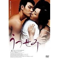 うつせみ [DVD]