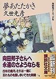 夢あたたかき―向田邦子との二十年 (講談社文庫)