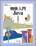 明快入門Java (林晴比古実用マスターシリーズ)