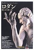 ロダン—神の手を持つ男 (「知の再発見」双書)