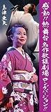 感動!!熱舞台名作歌謡劇場 ロングバージョン [DVD]