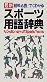 スポーツ用語辞典