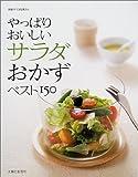 やっぱりおいしいサラダおかずベスト150 (別冊すてきな奥さん)