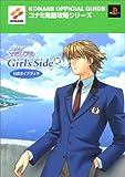 ときめきメモリアルGirl's Side公式ガイドブック (コナミ完璧攻略シリーズ)