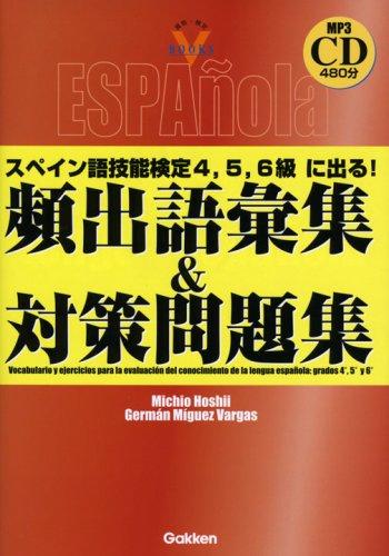 スペイン語技能検定4、5、6級に出る!頻出語彙集&対策問題集