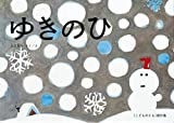 ゆきのひ(こどものとも絵本)