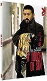 A Touch of Sin = Tian Zhu Ding | Jia, Zhang Ke (1970-....). Réalisateur