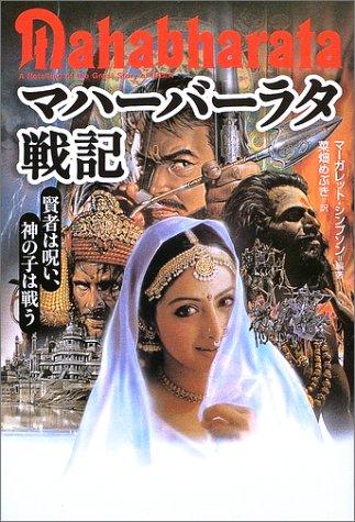 マハーバーラタ戦記—賢者は呪い、神の子は戦う