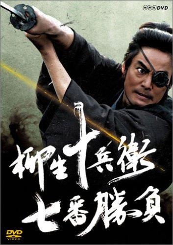 柳生十兵衛 七番勝負 [DVD]