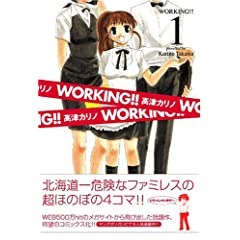 WORKING!! 1 (OKKR~bNX)
