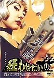 ���碌������ [DVD]