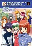 ときめきメモリアル3 公式ガイド 完全版 (KONAMI OFFICIAL GUIDE公式ガイドシリーズ)