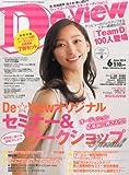 De・View (デ・ビュー) 2014年 06月号 [雑誌]
