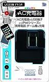 RM ACアダプタ USB充電器 家庭用コンセントからUSBポートでiPod/携帯電話/ゲーム機を急速充電 海外使用もOK ブラック RM-2039