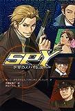 SPY―世界のスパイ伝説
