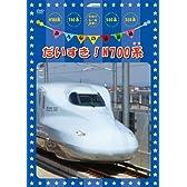 みんなの新幹線~だいすき!N700系~ [DVD]