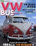 VW BUS MEMORIES—LET'S PLAY VWs PRESENTS (NEKO MOOK 1114)