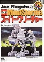 Joe NagataのLEGO MindStormsスーパークリーチャー (RoboBooks)