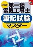 新制度第一種電気工事士筆記試験マスター (なるほどナットク!)
