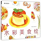 img - for Watercolour of Food (Chinese Edition) book / textbook / text book