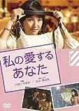 MBCベスト劇場セレクション 私の愛するあなた[DVD]