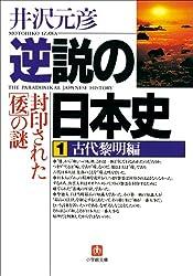 逆説の日本史1 古代黎明編/封印された「倭」の謎 (小学館文庫)