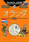 旅の指さし会話帳29 オランダ (ここ以外のどこかへ!)