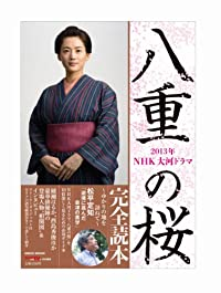 NHK大河ドラマ 「八重の桜」完全読本 (NIKKO MOOK)