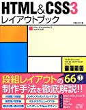 img - for HTML & CSS3 Layout Book (2013) ISBN: 4881668900 [Japanese Import] book / textbook / text book