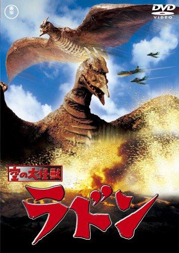 空の大怪獣 ラドン【期間限定プライス版】 [DVD]
