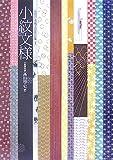 小紋文様 (伝統の染織工芸意匠集 1)