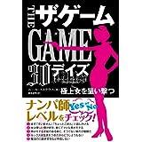 Amazon.co.jp: ザ・ゲーム 【30デイズ】 eBook: Kindleストア