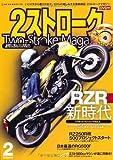 2ストロークマガジン Volume.2—いじり方から乗り方まで、2ストの楽しみ方を徹底検証 (NEKO MOOK 1656)