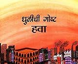 Dhooli's Story AIR/Dhulichi Gosht -Hawa
